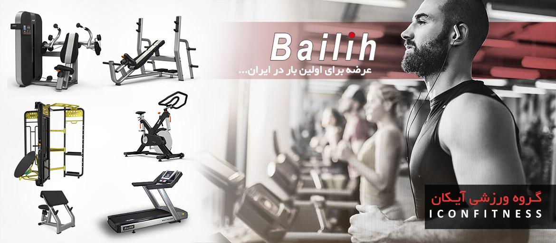 کاتالوگ بِیــلی ( Bailih ) - گروه ورزشی آیکان آویژه