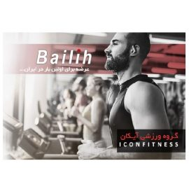 دانلود کاتالوگ بیلی ( Bailih ) - گروه ورزشی آیکان آویژه